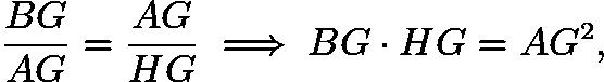 $\frac{BG}{AG}=\frac{AG}{HG}\implies BG\cdot HG=AG^2,$